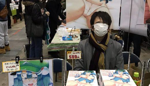 コミックマーケット91 後記