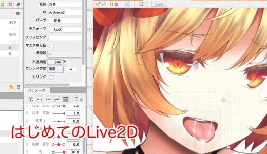 Live2D始めてみました